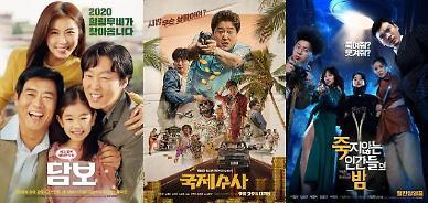 담보 국제수사 죽인밤, 추석 극장 동시 출격…관전 포인트 콕콕