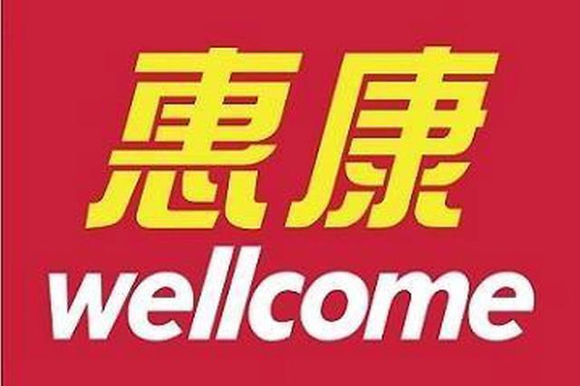 [NNA] 홍콩 정부, 웰컴의 사회환원 조치 수용거부