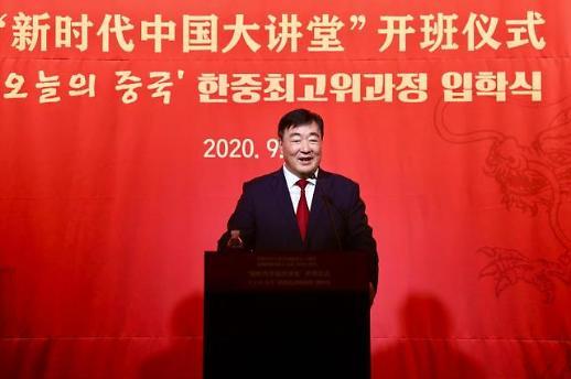 """""""新时代中国大讲堂""""开班仪式28日举行 邢海明大使出席并发表演讲"""