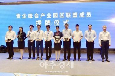 옌타이 고신구, 산둥성 청년기업가 포럼 참가 [중국 옌타이를 알다(508)]