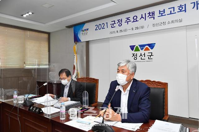 정선군, 행복 정선 실천 위한 2021년 군정 주요시책 발굴 매진