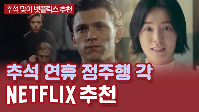 [영상] 슬기로운 추석 집콕 생활' 이번 추석에 볼만한 넷플릭스 라인업 best 4
