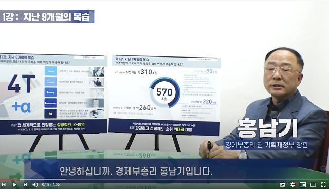 홍남기, 한국경제 강사로 나섰다...경제 이해보단 정책 성과 홍보 전락