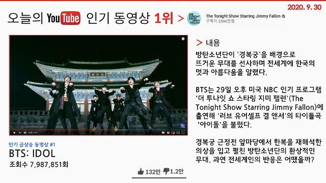 [오늘의 유튜브] 추석에도 역시 BTS 오늘의 '핫'한 유튜브 영상 BEST 3
