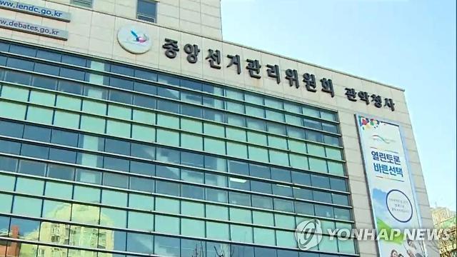 경찰, 선거 부정 주장하며 선관위 업무방해한 4명 체포