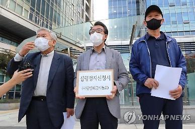 법원, 개천절 9대 이하 드라이브 스루 집회 허용