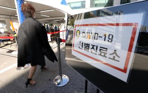 韩国新增77例新冠确诊病例 累计23889例