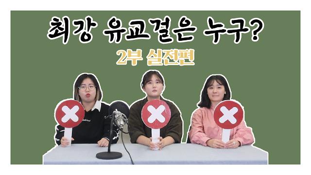 [영상] AJUTV 추석특집 '최강 유교걸은 누구? 2탄 - 실전편