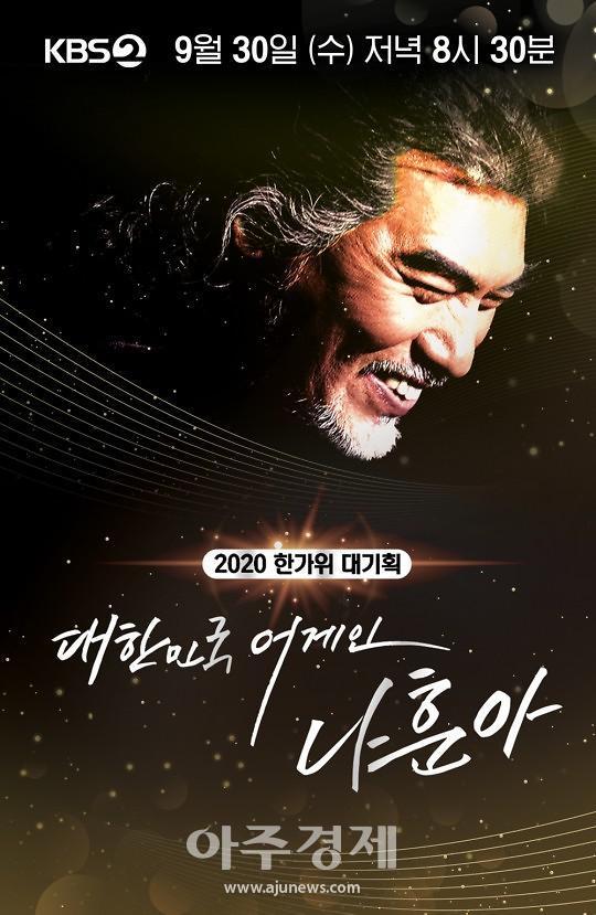 K-POP 스타보다 뛰어난 무대 구성…나훈아 콘서트에 2030도 열광
