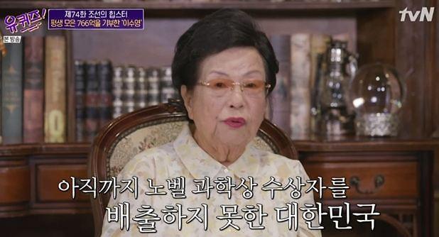 """""""韓노벨과학상 나와야"""" 카이스트에 766억 기부한 이수영 회장 누구?"""