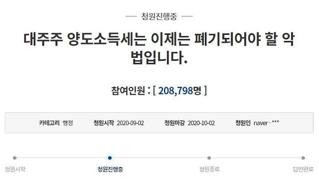 대주주 양도소득세 국민청원 동의 20만명 돌파
