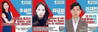 """""""하나님의 통치"""" 국민의힘 청년위 포스터, 결국 삭제"""