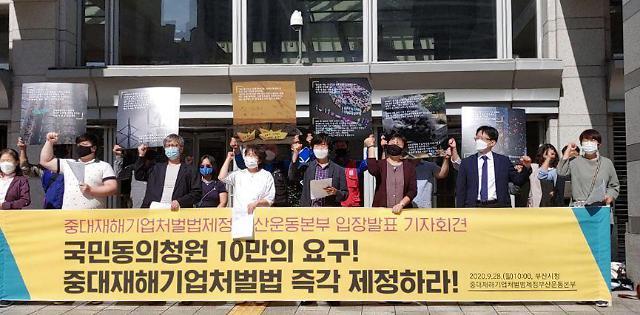[중대재해 기업처벌법] 국회 '국민 동의청원' 10만명 돌파...21대 국회 문턱 넘나
