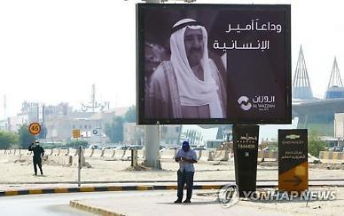 정부, 김현미 장관 등  쿠웨이트 국왕 서거 조문사절단 4일 파견
