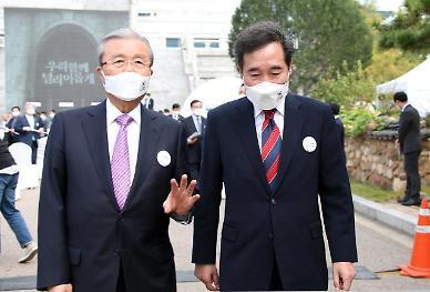 개천절 만난 이낙연-김종인…공수처‧공정경제 논의