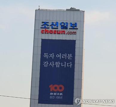 외부 기고도 언론사 책임…법원, 조선일보 칼럼 정정보도 판결
