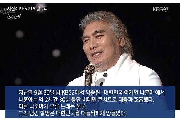 """[슬라이드 뉴스] """"여러분이 지켰습니다"""" 나훈아 발언에... 정치권 SNS 시끌"""