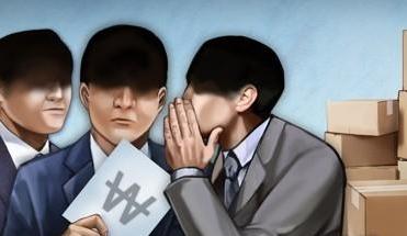 韩21家大企业存在暗箱操作 交易规模达681亿元