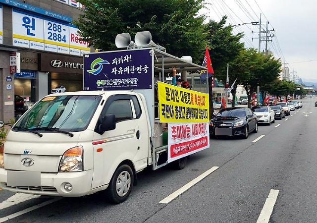 """""""개천절 차량시위 허가한 판사 탄핵해야"""" 靑 청원"""