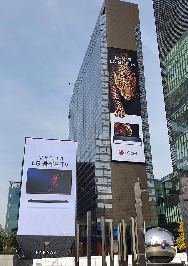 강남 테헤란에 등장한 LG 올레드 TV 초대형 옥외 광고…국내 최대 규모