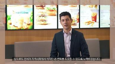 """맥도날드 """"2025년까지 플라스틱 빨대 없애고 친환경 포장재 도입"""""""