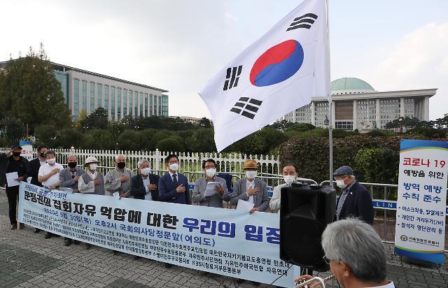 """경찰 """"한글날 집회 10인 이상 금지"""" vs 보수단체 """"법원 판단 받을 것"""""""