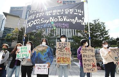 한전, 베트남 붕앙2 석탄화력발전 추진 결정