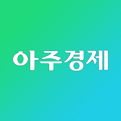 [아주경제 오늘의 뉴스 종합] 日, 오늘부터 한국인에 신규 비자 발급...격리면제도 조만간 外