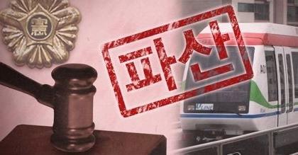 去年韩国法院受理个人破产申请同比增加5.2%