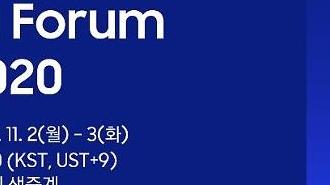 Samsung sẽ tổ chức diễn đàn AI trực tuyến thường niên vào tháng tới