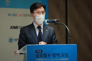 """[글로벌K-방역포럼] 김민석 """"K-방역 복지 정책에 기초...사회적 성취"""""""