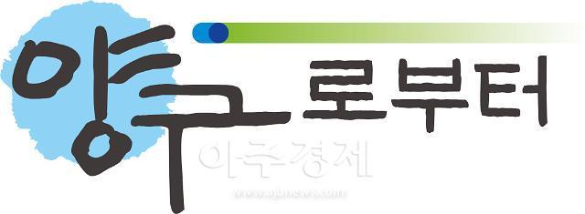 """양구군 '은퇴자 공동체 마을'…""""귀농·귀촌의 소중한 길잡이 되겠다"""""""