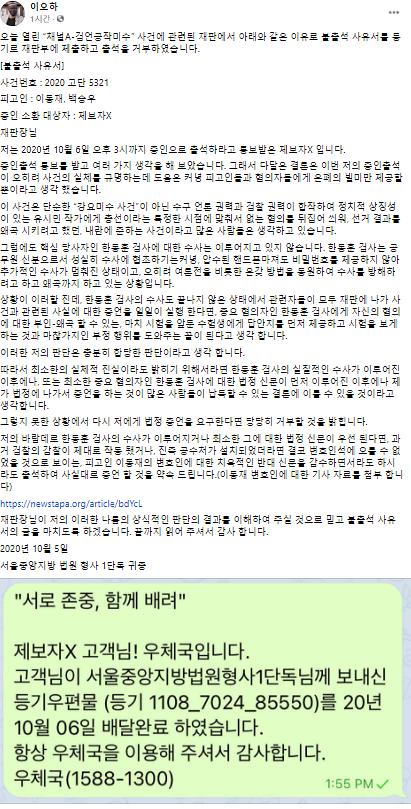 """[전문]출석거부 제보자X """"증인출석이 사건 은폐에 빌미"""""""