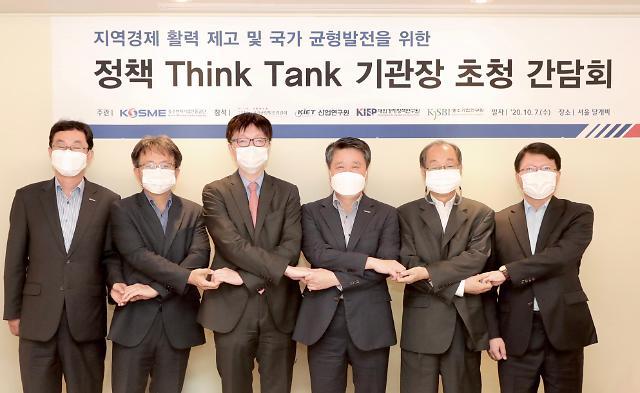 중진공, 정책 씽크탱크 기관장 초청 간담회 개최
