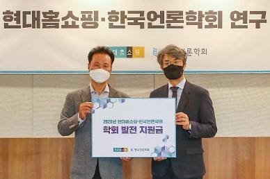 현대홈쇼핑, 방송학계 연구개발 지원금 1억1천만원 전달