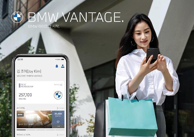 BMW코리아, 맞춤형 라이프스타일 플랫폼 BMW 밴티지 출시