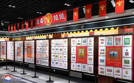 朝鲜展出劳动党创党75周年纪念邮票