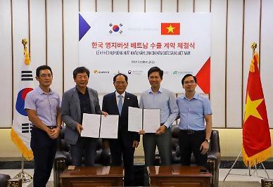 한국산 영지버섯 베트남 첫 수출길 열렸다