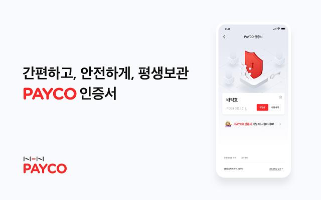 """NHN페이코, 공공분야 전자서명 후보사업자 선정…""""계열사·외부로 빠르게 확장"""""""