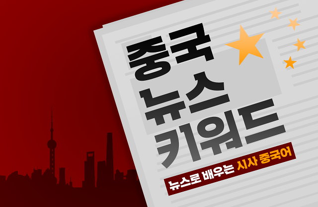 [중국 뉴스 키워드 9화] 2020년 국경절 첫날 박스오피스 매출 6억 위안 돌파
