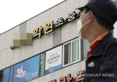 7차 감염 부른 인천 학원강사 실형…20차례 거짓·은폐