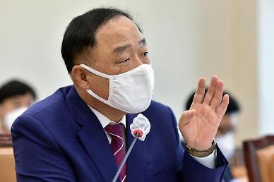 [2020 국감] 홍남기 주식 양도세 공제금액 5000만원 단계적 조정해야