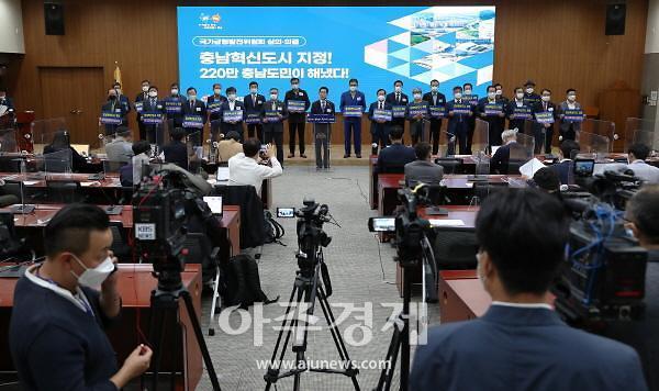 충남도, 220만 충남도민 염원, '혁신도시 지정' 결실