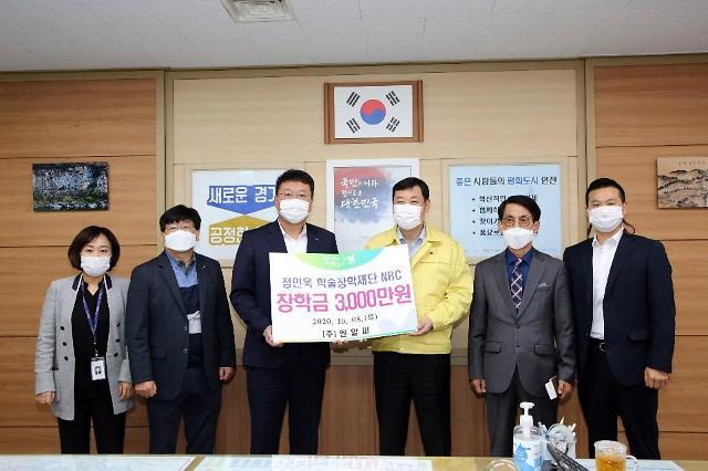 삼표그룹, 지역 우수인재 육성에 앞장…장학금 3000만원 전달