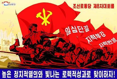 北 당 창건 75주년 D-1 관전포인트 열병식 생중계·김정은 연설·전략무기 공개