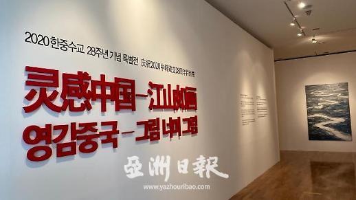 """""""灵感中国——江山如画"""" 庆祝中华人民共和国成立71周年特别展亮相韩国"""