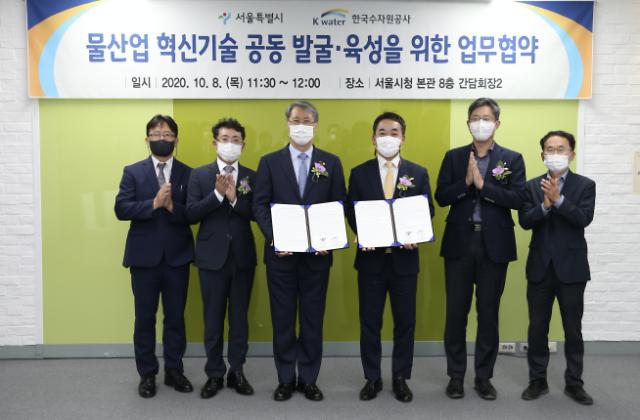 혁신 물관리 산업 발전에 수공-서울시 손 잡다