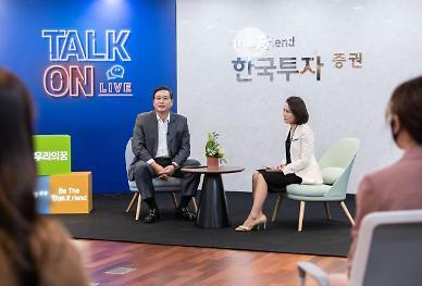 한국투자증권, 취준생과 CEO 만나는 온라인 채용설명회 개최