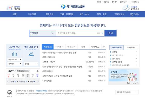 [단독][2020 국감] 文대통령 법제처 활용 지시에도…공공기관, 외부 로펌에 돈 펑펑