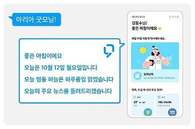 아리아 치킨집 연락처 찾아줘…SK텔레콤, 똑똑해진 T전화 출시